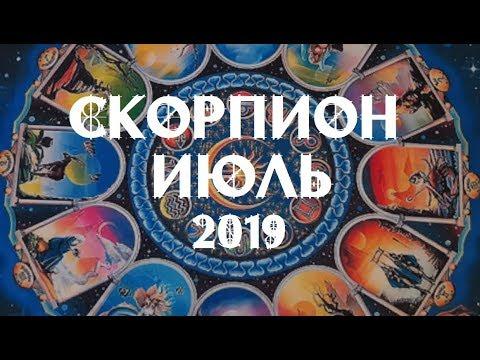 СКОРПИОН. Важные события ИЮЛЯ. Таро прогноз на ИЮЛЬ 2019 г. Гороскоп на июль.