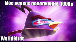WorldBirds новая игра с выводом денег. утро 4го дня
