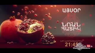 Նռան հատիկ, Սերիա 1, Այսօր 21:45 / Pomegranate seed / Nran hatik