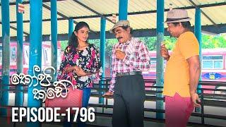 Kopi Kade | Episode 1796 - (2020-09-25) | ITN Thumbnail