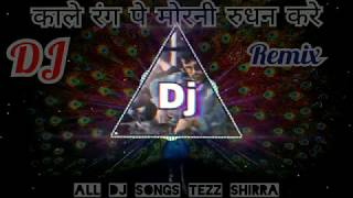 Kale Rang  pe Morni rudan Kare DJ mp3 mix SONGS