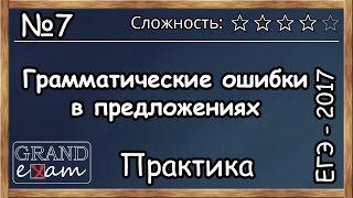 ЕГЭ 2017. Задание 7. Русский язык. Часть 2. Практика. Грамматические ошибки в предложениях