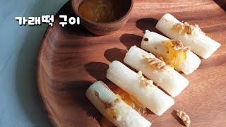 가래떡  구이   유자청에 찍어먹는 한국인의 주전부리 …