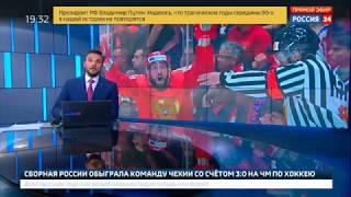 Смотреть видео Сборная России обыграла чехов на чемпионате мира   Россия 24 онлайн