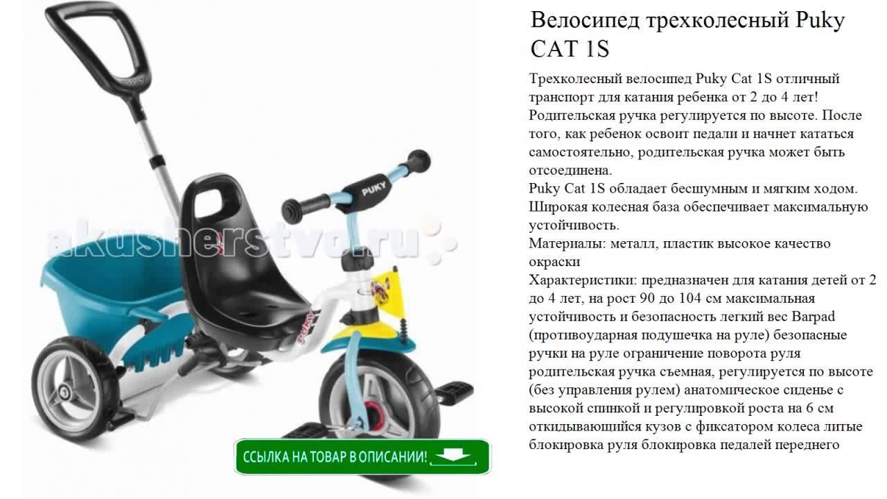 Велосипеды трехколесные без ручки. Главная страница. Купить. Детский трехколесный велосипед 1toy