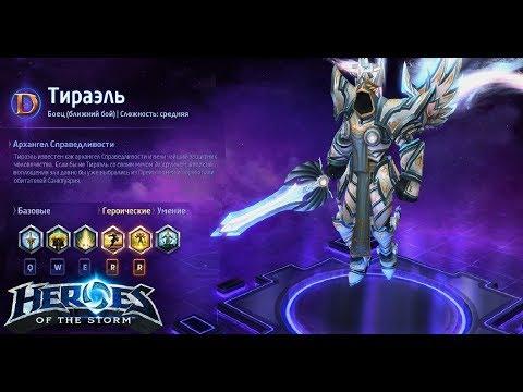 видео: heroes of the storm/Герои шторма. pro gaming. Тираэль. Танк+dd билд.