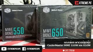 แกะกล่อง พาเวอร์สุดคุ้ม CoolerMaster MWE 550W และ 650W