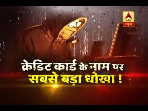 Sansani: Cyber attackers loot a Delhi man in the name of offering new credit card