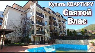 Недвижимость в Святом Власе Квартира в Комплекс Трявна Цена 47 500