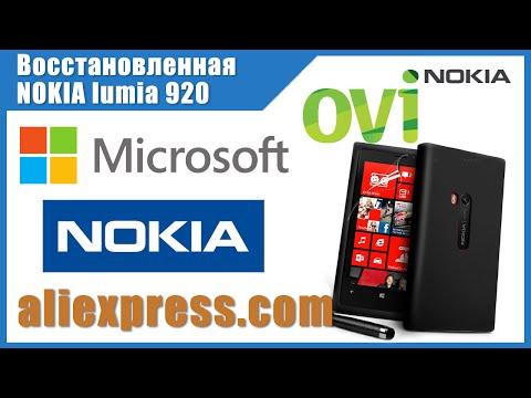 Посылка из Китая #7 Nokia Lumia 920 Восстановленный/Refurbished Phone Nokia Lumia 920