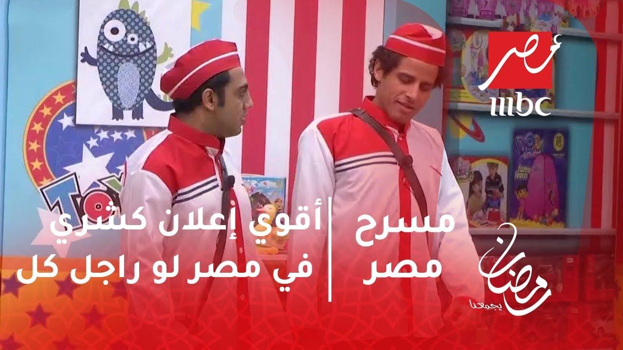 مسرح مصر - أقوي إعلان كشري في مصر لو راجل كل!