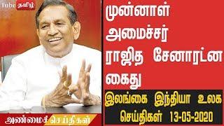 இலங்கை இந்தியா உலக செய்திகளின் தொகுப்பு 13-05-2020