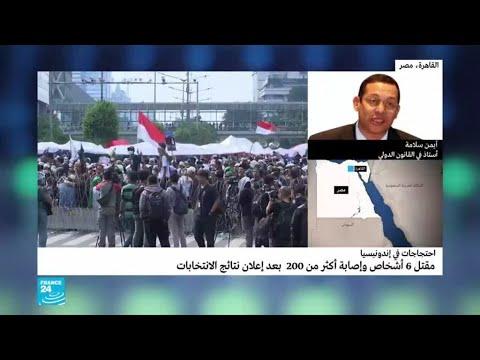 إندونيسيا: سقوط قتلى وجرحى في الاحتجاجات على فوز جوكو ويدودو بولاية رئاسية ثانية  - نشر قبل 3 ساعة