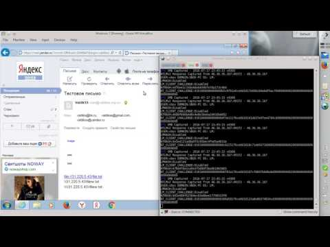Yandex SMB hash capture on IE with email message