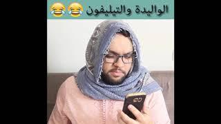 Oussama_Ramzi___الواليدة_والتيليفون_😂