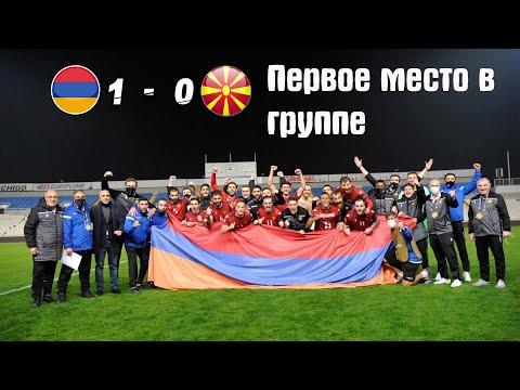 Армения 1:0 Македония • Первое место • Что нам это даст?