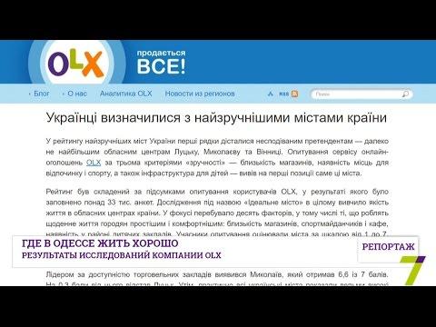Где в Одессе жить хорошо? Результаты исследований OLX