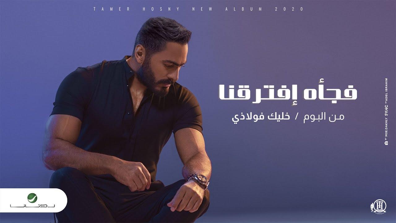 Tamer Hosny ... Fag'aa Eftara'na - 2020 | تامر حسني ... فجأه افترقنا
