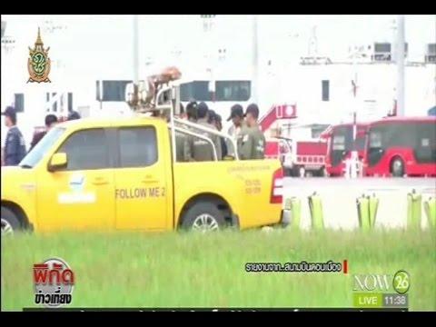 News สนามบินดอนเมืองซ้อมรับมือขู่วางระเบิด