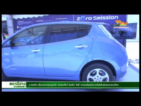 บนิสสัน เปิดตัว นิสสัน 'ลีฟ' รถยนต์ไฟฟ้าคันแรกของโลก