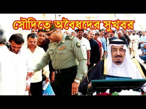 ব্রেকিং: সৌদিতে অবৈধ প্রবাসীদের জন্য সুখবর! Saudi Bangladesh Latest News
