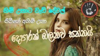 Himi wunata wadi dewal || Pawan Minon | Sinhala New Songs 2018 | Sinhala Songs හිමි උනාට වැඩි