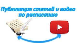 Запланированная публикация статей и видео на YouTube