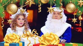 Невероятные приключения Деда Мороза и Снегурочки – ЛУЧШИЕ НОВОГОДНИЕ ПРИКОЛЫ  – Дизель Шоу BEST