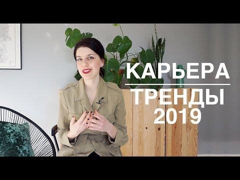 КАРЬЕРА И ПОИСК РАБОТЫ. ТРЕНДЫ 2019