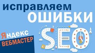 видео Yoast SEO Неизвестный тег image:image в яндекс вебмастере