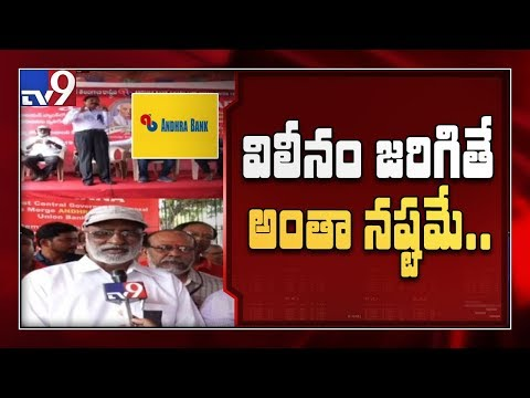 Merger Of Andhra Bank Hurts Self Esteem Of Bank Workers - TV9