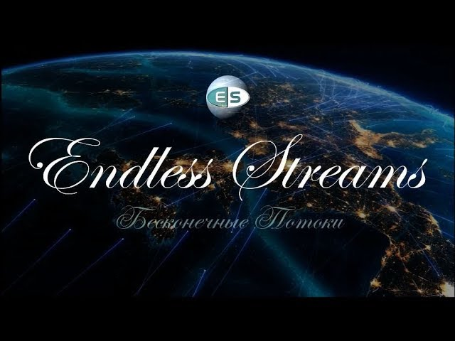 Endless Streams - бизнес-портал Презентация