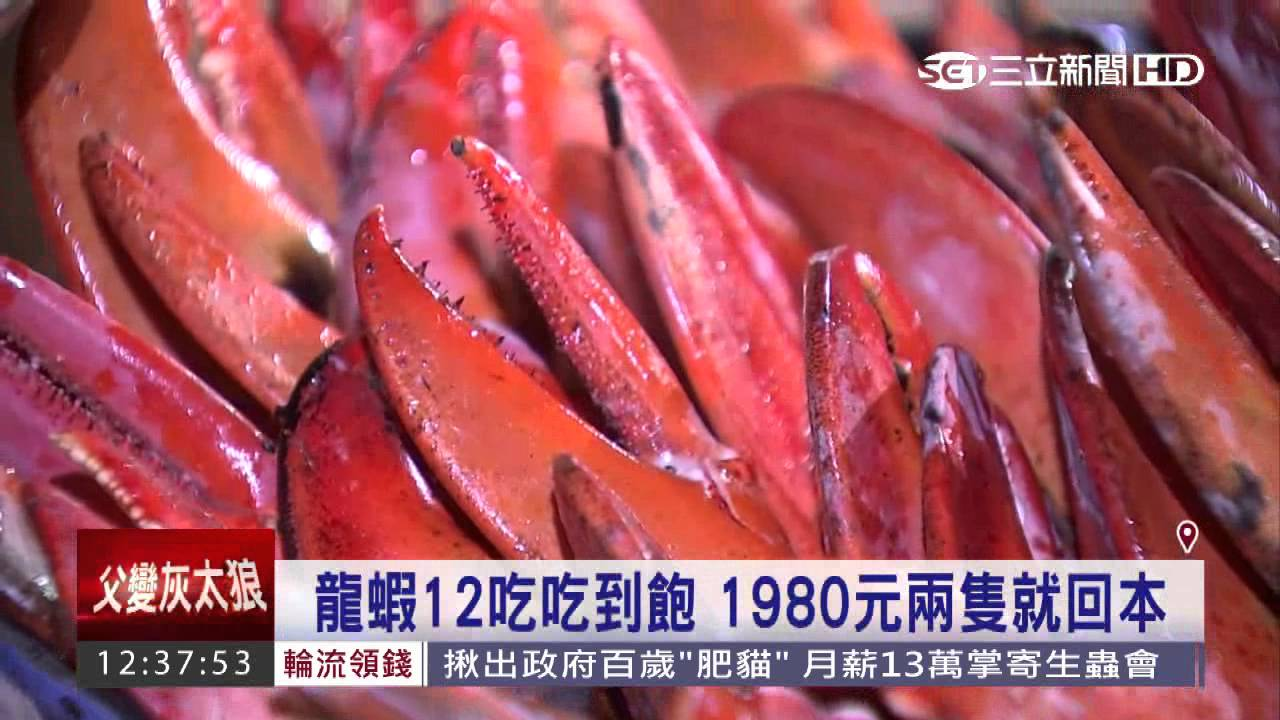 「龍蝦12吃」吃到飽 1980元兩隻就回本│三立新聞臺 - YouTube
