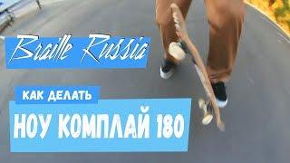 Как делать 180 ноу комплай (180 no comply)