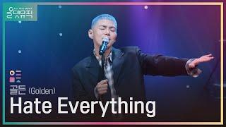 [올댓뮤직 All That Music] 골든 (Golden) - Hate Everything