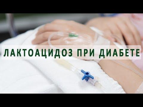 Причины, симптомы и лечение лактоацидоза у диабетиков