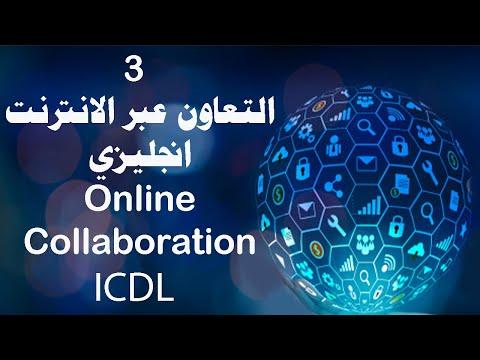 التعاون عبر الانترنت إنجليزي Online Collaboration English 3