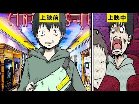 【漫画】映画館にいるマナーの悪い人5選【マンガ動画】