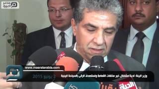 مصر العربية | وزير البيئة: لدينا مشاكل غير مخلفات القمامة ونستهدف الرقى بالسياحة البيئية