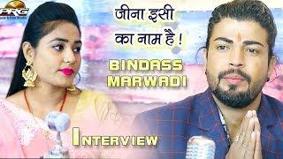 राजस्थानी कॉमेडी किंग सुपरस्टार बिंदास मारवाड़ी के जीवन परिचय जरूर देखे | Jeena Isi Ka Naam Hai | PRG