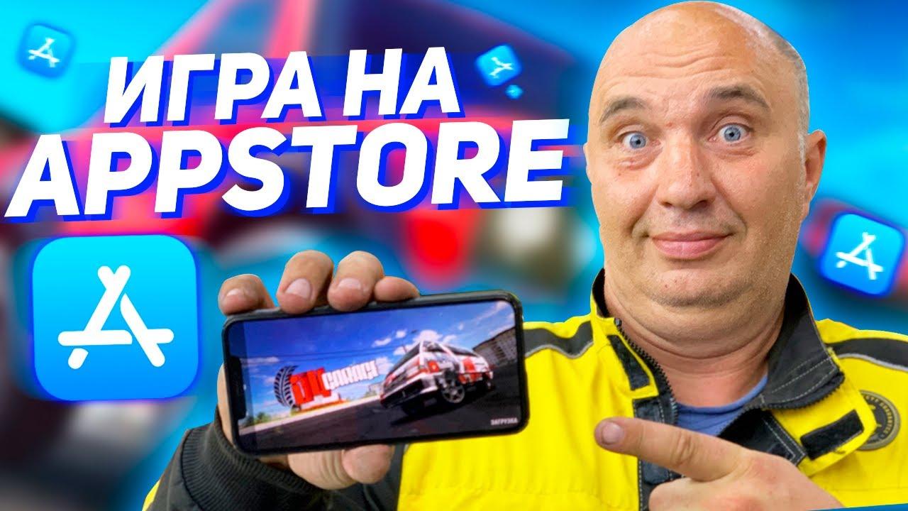 Игра Гараж 54 теперь IPHONE в App Store