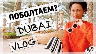 видео Что и где купить в Дубае? Золото, часы и мобильный телефон + советы