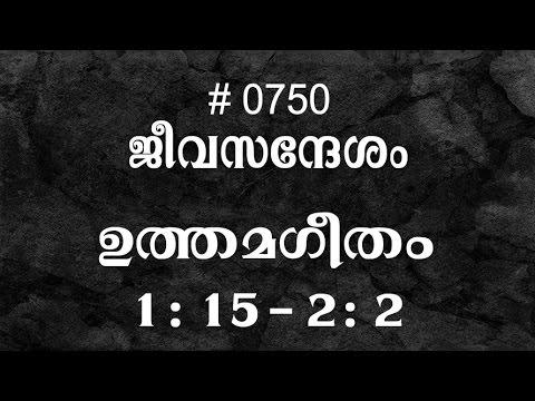 ഉത്തമഗീതം - 1:15 - 2:2 (0750) Song Of Solomon - Malayalam Bible Study