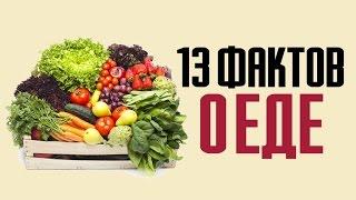 13 интересных фактов о еде и полезности продуктов питания
