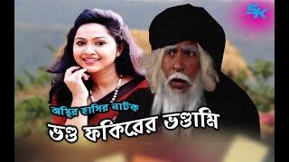 Bhondo Fokirer Bhondami | ভণ্ড ফকিরের ভণ্ডামী | Mosharraf Karim | Nadia | Bangla Comedy Natok 2018