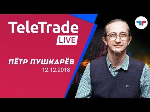 TeleTrade Live с Петром Пушкаревым 12.12.2018