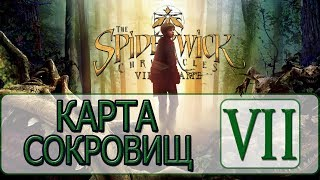 The Spiderwick Chronicles -  7  AMD By WEB
