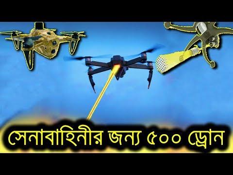 500 Drones for Bangladeshi Army from Turkey | বাংলাদেশ আর্মির জন্য ৫০০ সামরিক ড্রোন