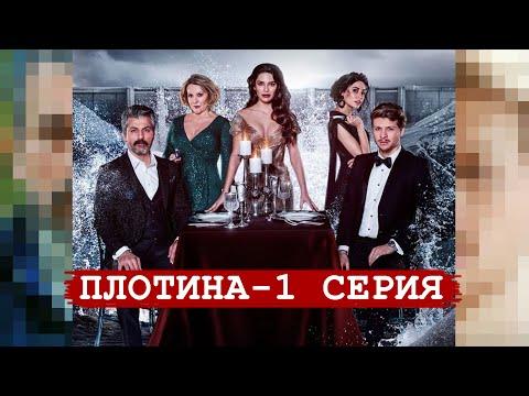 НОВЫЙ СЕРИАЛ ПЛОТИНА /Baraj - 1 СЕРИЯ: АНОНС! РУССКАЯ ОЗВУЧКА!