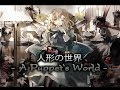 Download 人形の世界 -A Puppet's World-「手描きIb Vocal」 MP3 song and Music Video
